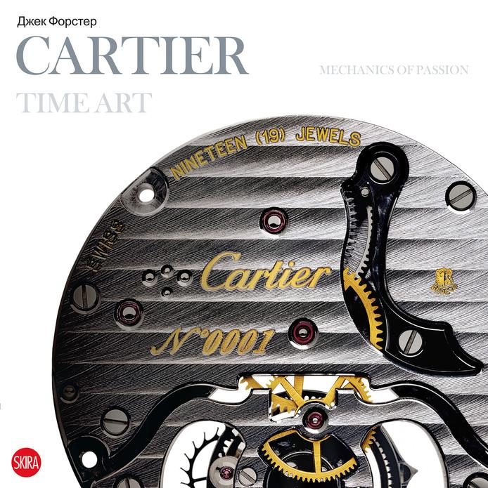 cartier-time-art-6.jpg
