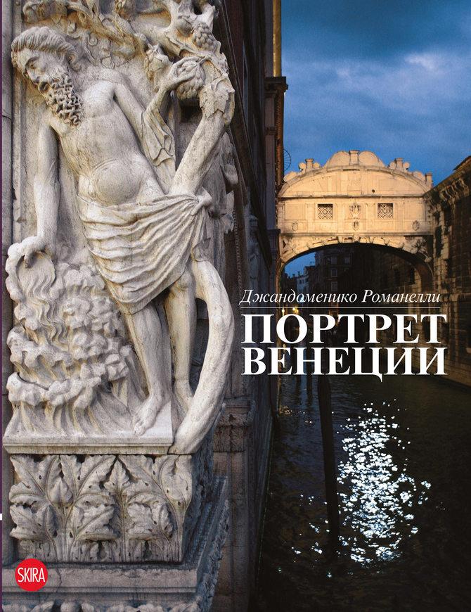 ritratto-di-venezia-ed-russo.jpg