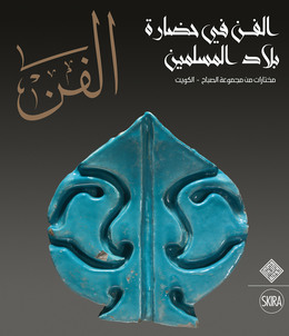Al-Fann. Art from the Islamic Civilization